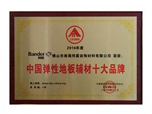 2016年中国弹性地板辅材十大品牌
