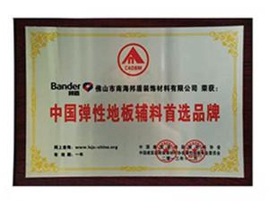 2014年中国弹性地板辅料首选品牌