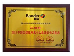 三瑞杯中国流动性砂浆十大品牌